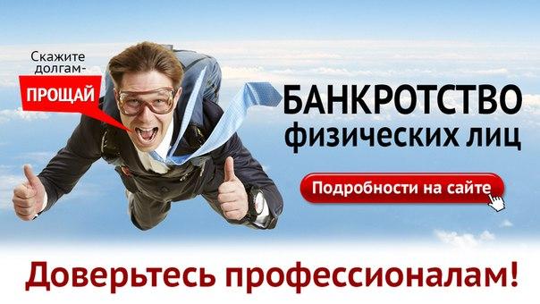 процедура банкротства физического лица пошаговая инструкция - фото 11